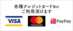 各種クレジットカード等がご利用頂けます