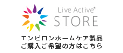 Live Active® STORE エンビロンホームケア製品ご購入ご希望の方はこちら